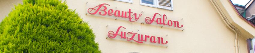 糸魚川市のスズラン美粧院のブログ「ランランスズラン日記」